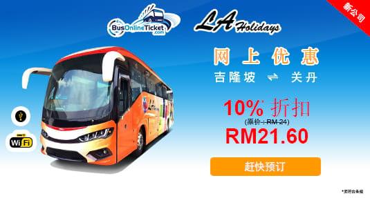 LA Holidays Online Exclusive Between KL and Kuantan