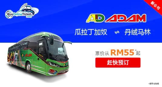 Adam Express bus from Kuala Terengganu to Tanjong Malim at price from RM55